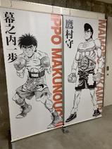 Art Exhibit - Life Size Poster - Ippo and Takamura