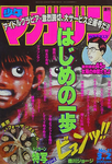 WSM - Issue 11 - 1994