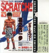 100th - Ippo vs Scratch J