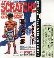 100th - Ippo vs Scratch J