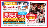 Joshin - Hajime No Ippo ad