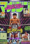 WSM - Issue 37-38 - 1999