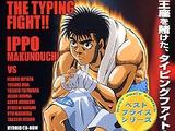 Hajime no Ippo: THE TYPING!