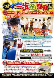 Hajime No Ippo - Youtubers ad