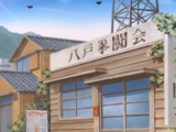 Hachinohe Boxing Club