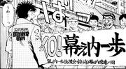 Miyazaki - Manga - Showing banner - 02