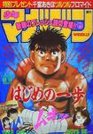 WSM - Issue 34 - 1991