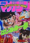 WSM - Issue 24 - 1993