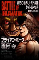 PS3 - Promo - Takamura vs Hawk