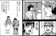 Hiroko - Manga - Ippo wanted to not go to High School