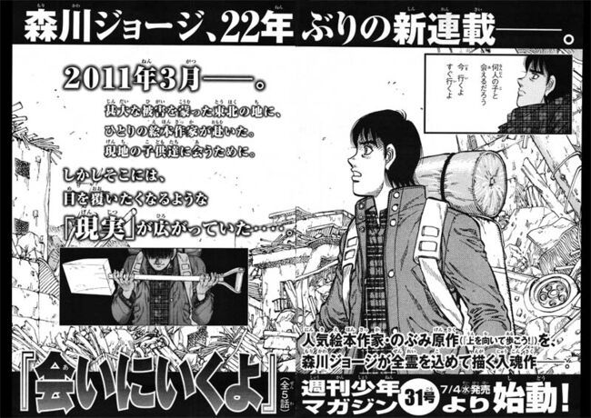 News-manga