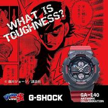 G-Shock Watches ad -Takamura - 01