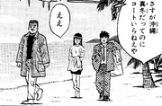 The Mensore coach leading Fujii and Mari to Shimabukuro