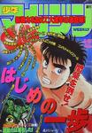 WSM - Issue 22 - 1991