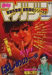 WSM - Issue 6 - 1992