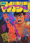 WSM - Issue 14 - 1990