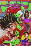 WSM - Issue 27 - 1994