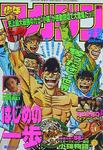 WSM - Issue 30 - 1998
