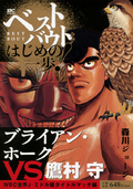 BestBoutTakamuravsHawk