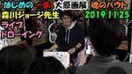はじめの一歩大原画展 魂のバウト 森川ジョージ先生ライブドローイング 2019.11.25