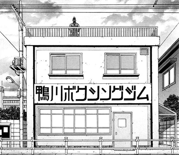 Kamogawa Boxing Gym | Wiki Ippo | FANDOM powered by Wikia