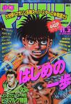 WSM - Issue 46 - 1994
