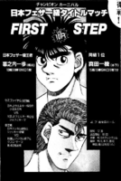 Ippo vs Sanada