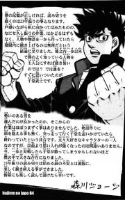 Volume 84 - Gaiden - Author's Note