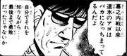 Otowa Coach - Manga - Talking about Hayami's jaw