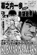 Fight posters Ippo vs Shimabukuro