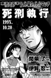 Match Poster - Mashiba vs Iga - Execution