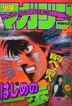 WSM - Issue 11 - 1997