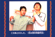 Wii - Morikawa and Assitant playing