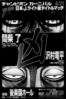 Mashiba vs Sawamura Fight poster