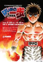 Hajime no Ippo - Ishinomori Manga Museum Poster