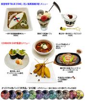 Ishinomori Art Exhibit - HnI theme Food - 02