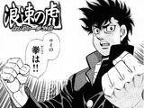 Hajime no Ippo: Gaiden - The Naniwa Tiger Side Story