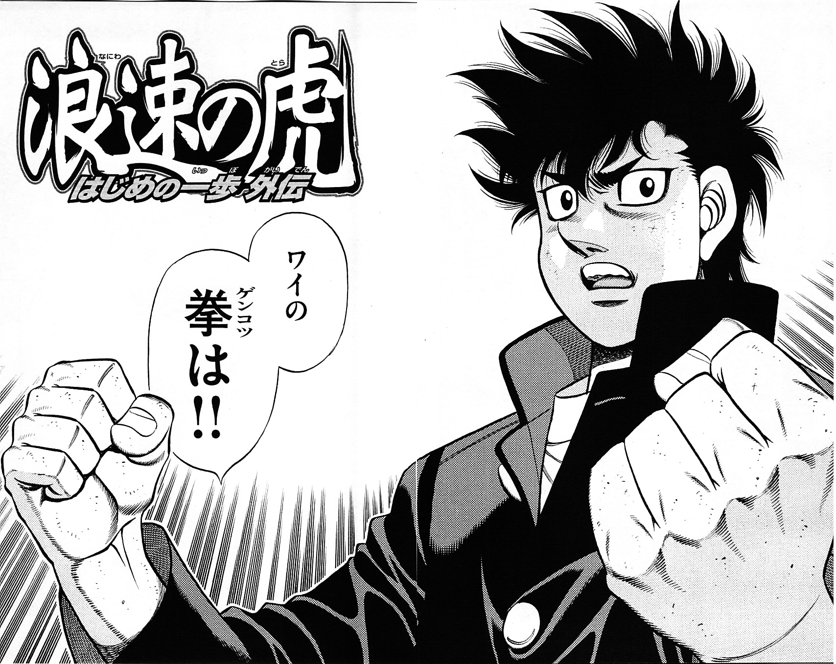 Hajime No Ippo Gaiden The Naniwa Tiger Side Story Wiki Ippo