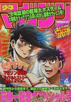 WSM - Issue 13 - 1998