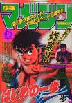 WSM - Issue 34 - 1990
