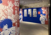 Ishinomori Art Exhibit - Best of Bout - 01