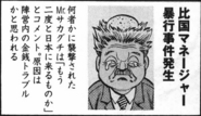 Mr Sakaguchi - Newspaper