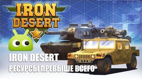 Iron Desert Обзор