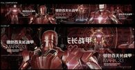 Iron-Man-3-Mark-33-Graphic-550x289