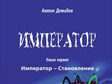 ИМПЕРАТОР - Становление