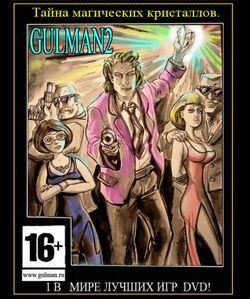 Gulman2Cover