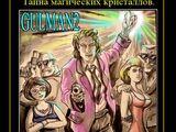 Gulman 2 - Тайна магических кристаллов