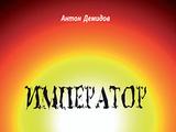 ИМПЕРАТОР - Откровение