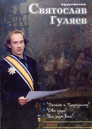 Gulyaev