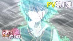 TVアニメ「異世界チート魔術師」PV第1弾